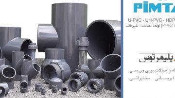 معرفی لوله و اتصالات U-PVC