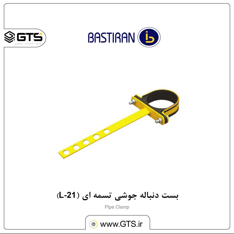 بست دنباله جوشی تسمه ای بست ایران