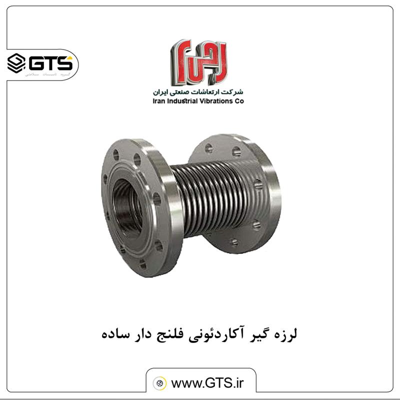 لرزه گیر آکاردئونی فلنج دار ساده CL-۱۵۰ ارتعاشات صنعتی ایران