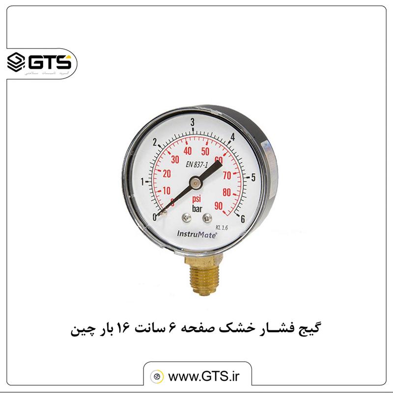 گیج فشار خشک صفحه 6 سانت 16 بار چین