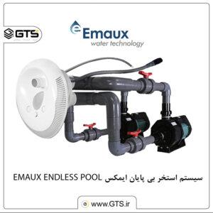 سیستم استخر بی پایان ایمکس EMAUX ENDLESS POOL ..