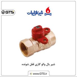 شیر بال والو گازی قفل شونده گاز ایران
