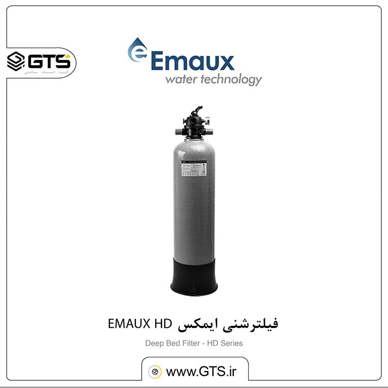 فیلترشنی ایمکس EMAUX HD