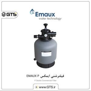فیلترشنی ایمکس EMAUX P.