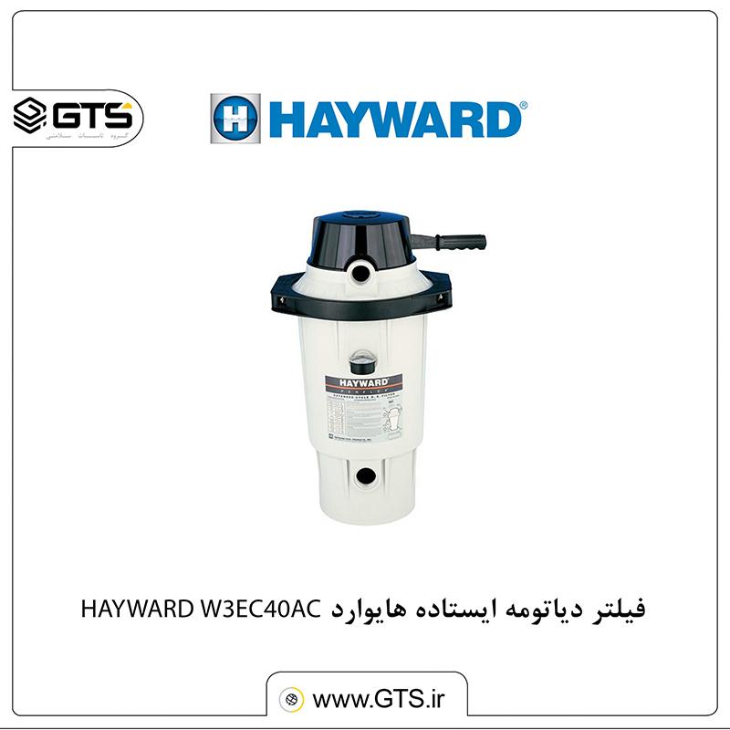 فیلتر دیاتومه ایستاده هایوارد HAYWARD W3EC40AC