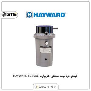 فیلتر دیاتومه سطلی هایوارد HAYWARD EC75AC