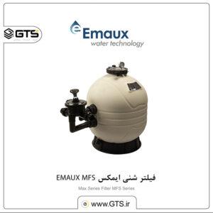 فیلتر شنی ایمکس EMAUX MFS.