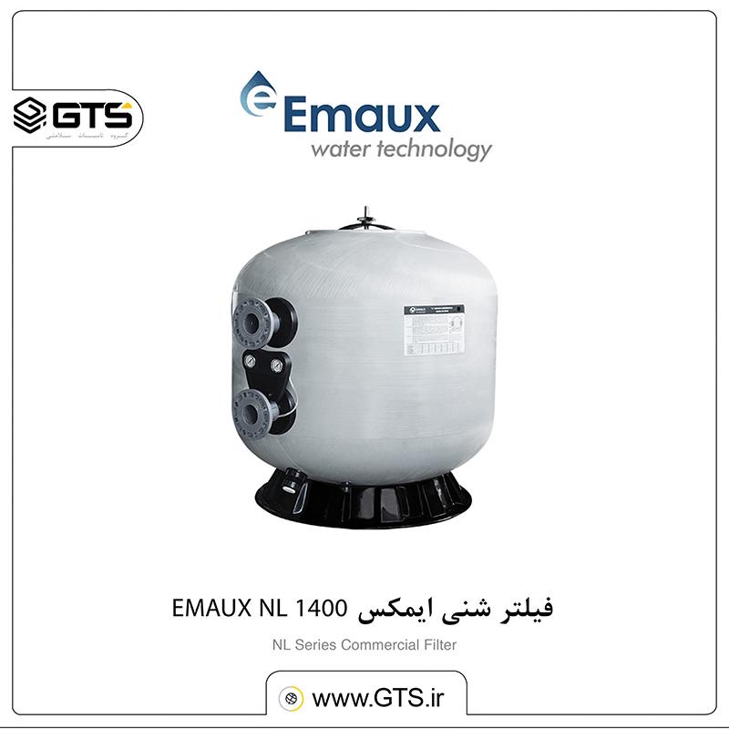 فیلتر شنی ایمکس EMAUX NL 1400