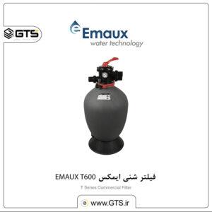 فیلتر شنی ایمکس EMAUX T600