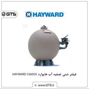 فیلتر شنی تصفیه آب هایوارد HAYWARD S360SX.