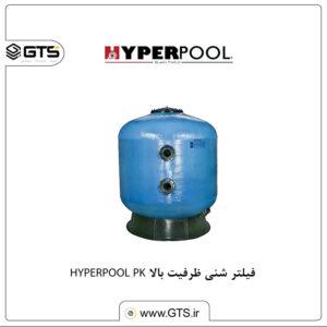 فیلتر شنی ظرفیت بالا HYPERPOOL PK