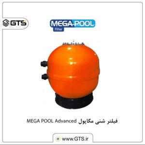 فیلتر شنی مگاپول MEGA POOL Advanced