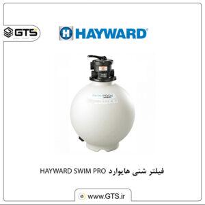 فیلتر شنی هایوارد HAYWARD SWIM PRO