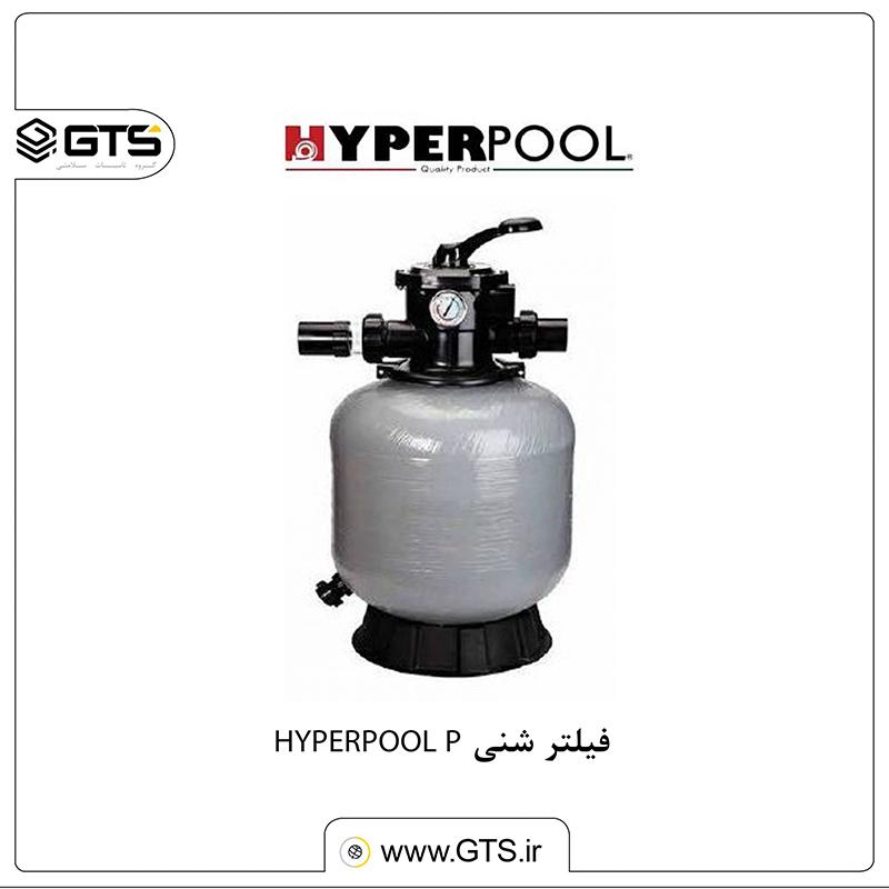 فیلتر شنی HYPERPOOL P