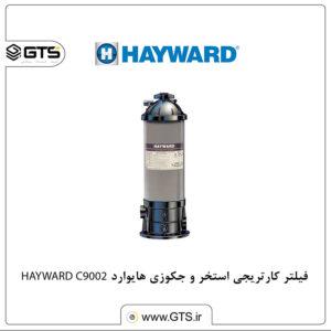 فیلتر کارتریجی استخر و جکوزی هایوارد HAYWARD C9002