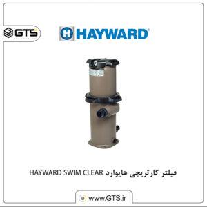 فیلتر کارتریجی هایوارد HAYWARD SWIM CLEAR