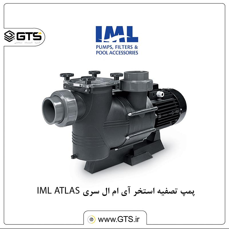 پمپ تصفیه استخر آی ام ال سری IML ATLAS