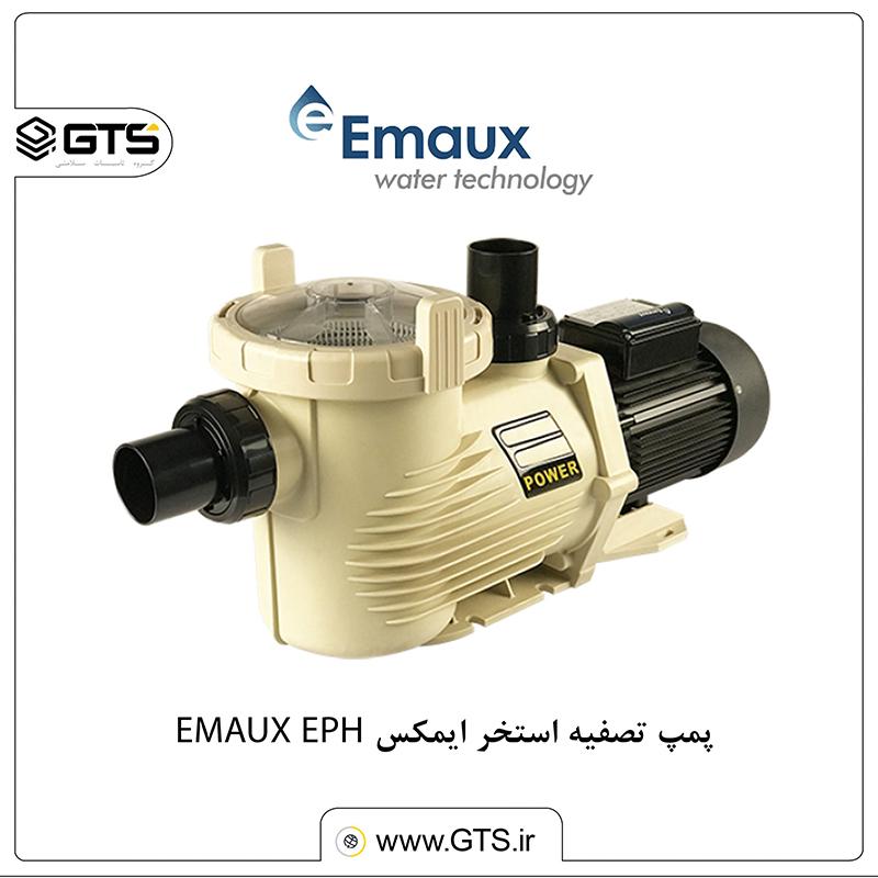 پمپ تصفیه استخر ایمکس EMAUX EPH