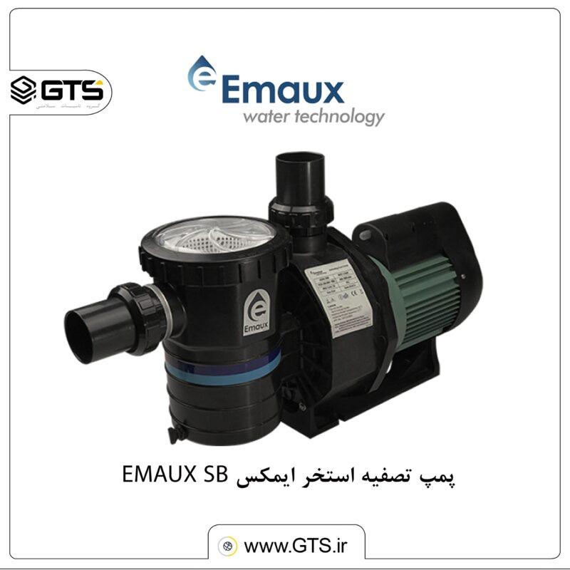 پمپ تصفیه استخر ایمکس EMAUX SB