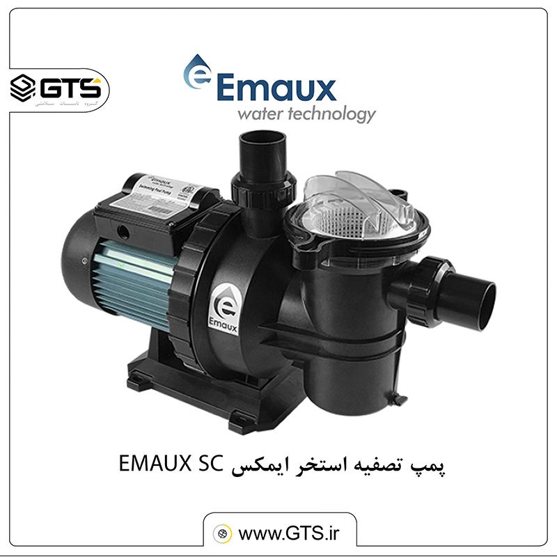 پمپ تصفیه استخر ایمکس EMAUX SC.