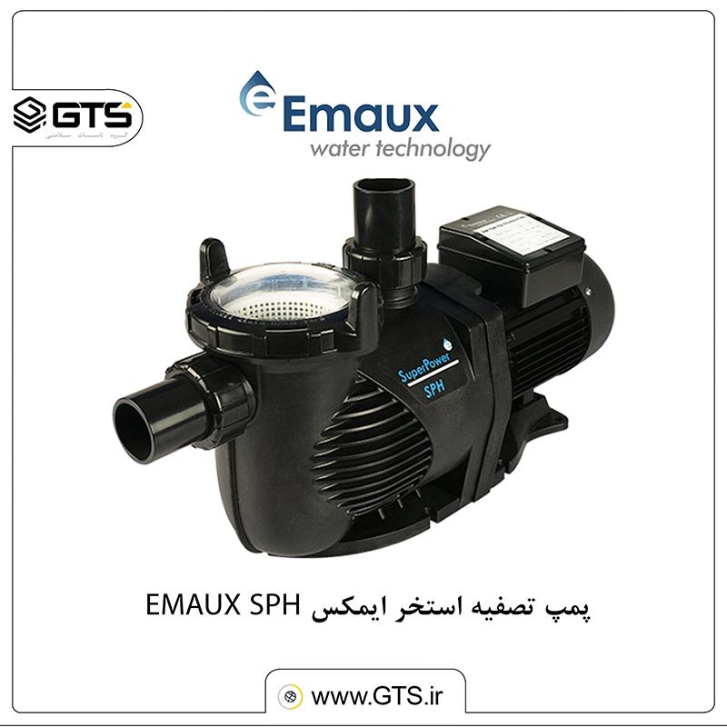پمپ تصفیه استخر ایمکس EMAUX SPH