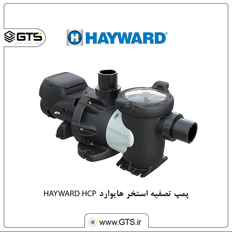 پمپ تصفیه استخر هایوارد HAYWARD HCP