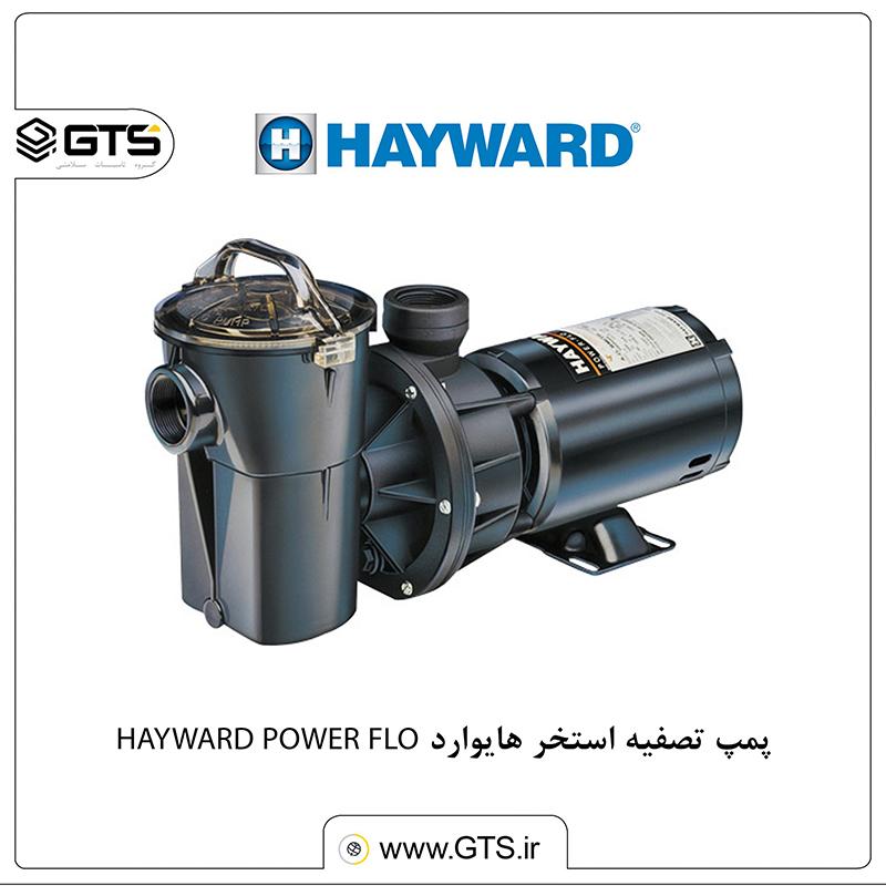 پمپ تصفیه استخر هایوارد HAYWARD POWER FLO