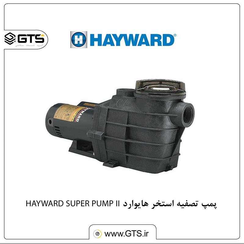پمپ تصفیه استخر هایوارد HAYWARD SUPER PUMP II