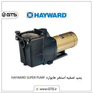 پمپ تصفیه استخر هایوارد HAYWARD. SUPER.. PUMP