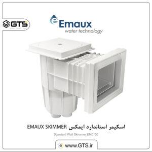 اسکیمر استاندارد ایمکس EMAUX SKIMMER