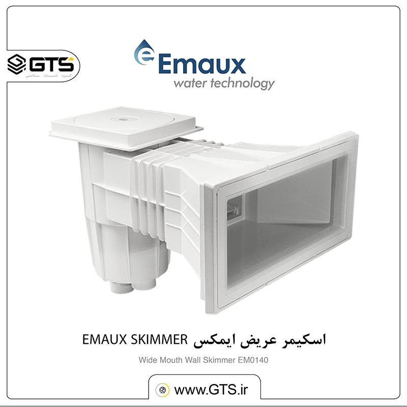 اسکیمر عریض ایمکس EMAUX SKIMMER