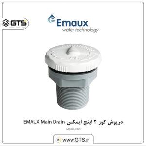 درپوش کور ۲ اینچ ایمکس EMAUX Main Drain