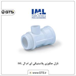 نازل جکوزی پلاستیکی ای ام ال IML