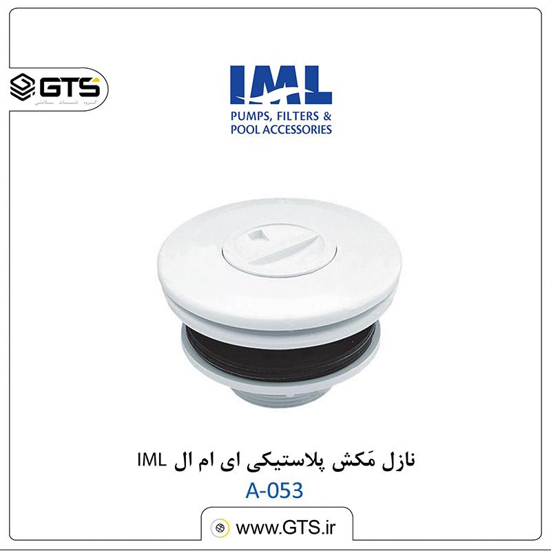 نازل مَکش پلاستیکی ای ام ال IML ..