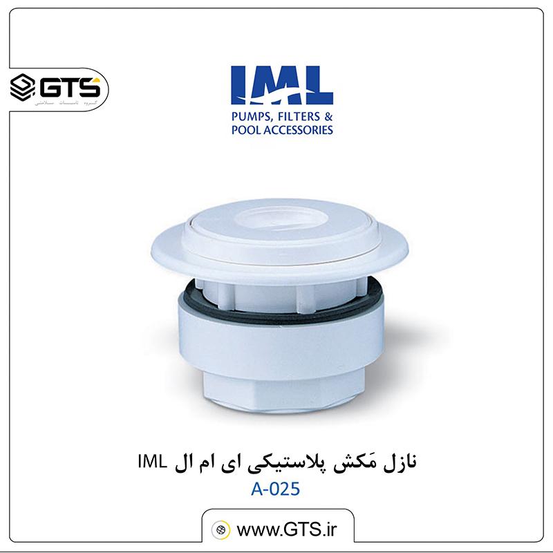 نازل مَکش پلاستیکی ای ام ال IML .....