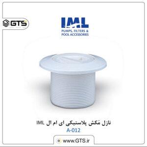 نازل مَکش پلاستیکی ای ام ال IML .......