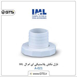 نازل مَکش پلاستیکی ای ام ال IML ........