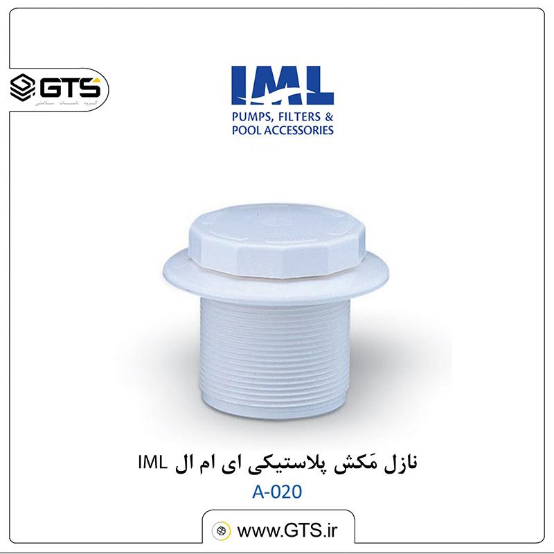 نازل مَکش پلاستیکی ای ام ال IML ..........