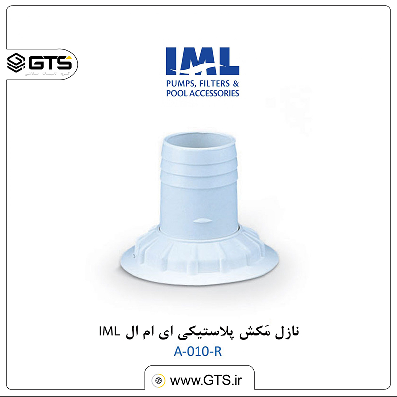 نازل مَکش پلاستیکی ای ام ال IML ...........