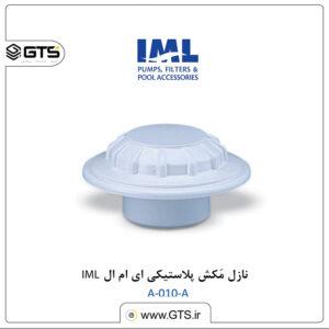 نازل مَکش پلاستیکی ای ام ال IML