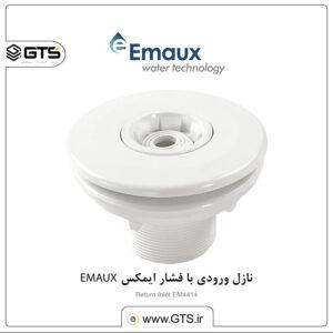نازل ورودی با فشار ایمکس EMAUX