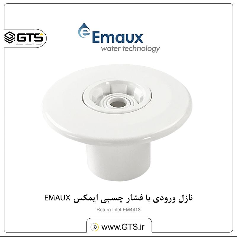 نازل ورودی با فشار چسبی ایمکس EMAUX