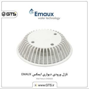 نازل ورودی دیواری ایمکس EMAUX
