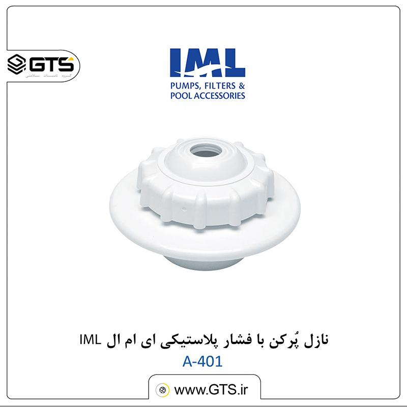 نازل پُرکن با فشار پلاستیکی ای ام ال IML ..