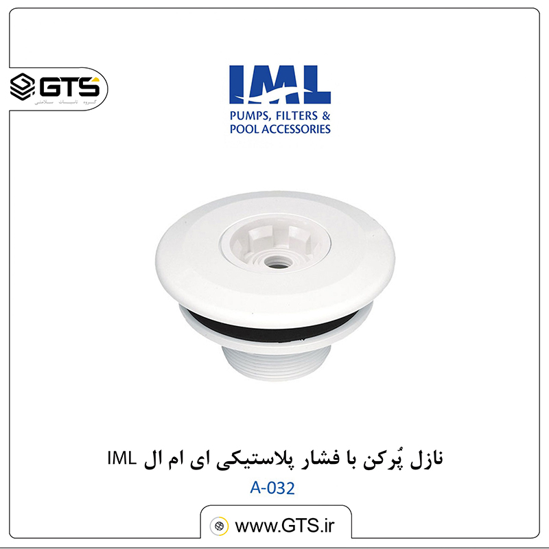 نازل پُرکن با فشار پلاستیکی ای ام ال IML ....