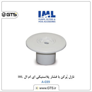 نازل پُرکن با فشار پلاستیکی ای ام ال IML .....