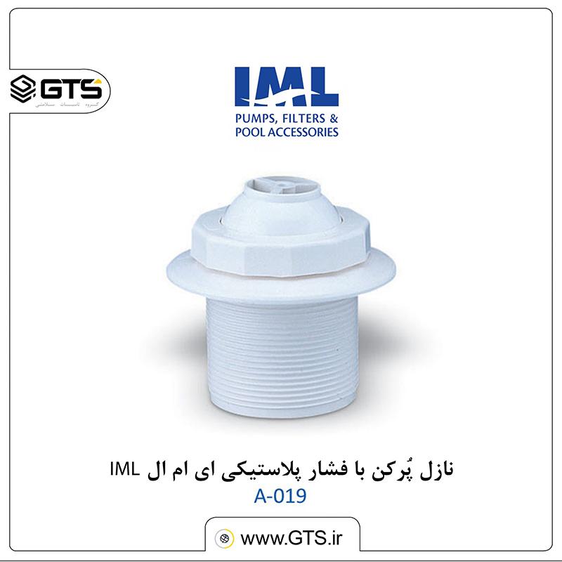 نازل پُرکن با فشار پلاستیکی ای ام ال IML .......