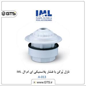 نازل پُرکن با فشار پلاستیکی ای ام ال IML ........
