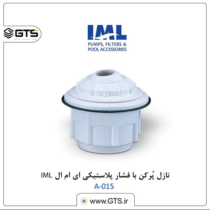 نازل پُرکن با فشار پلاستیکی ای ام ال IML .........