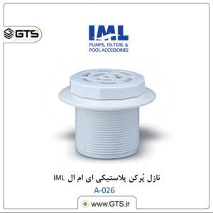 نازل پُرکن پلاستیکی ای ام ال. IML